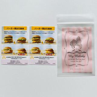 マクドナルド(マクドナルド)のマイメロディのジッパー付き整理袋 マクドナルド株主優待券 McDonald's (その他)