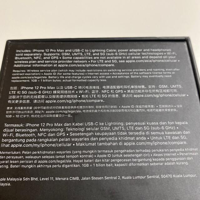 iPhone(アイフォーン)のiPhone12 Pro MAX本体 シンガポール購入(512GB) スマホ/家電/カメラのスマートフォン/携帯電話(スマートフォン本体)の商品写真