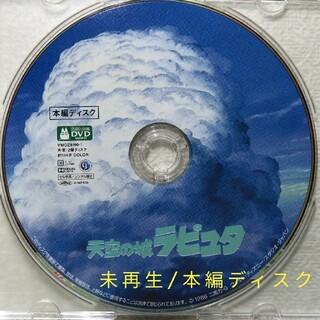 ジブリ(ジブリ)の天空の城ラピュタ DVD デジタルリマスター版(アニメ)