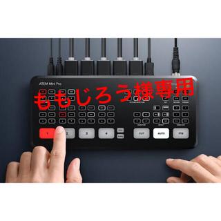 【ほぼ新品】BlackMagicDesign ATEM Mini Pro