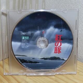 ジブリ(ジブリ)の紅の豚 DVD デジタルリマスター版(アニメ)