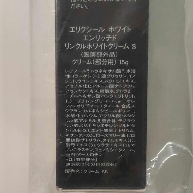 ELIXIR(エリクシール)のエリクシール  ホワイト エンリッチド リンクルホワイトクリーム S 限定セット コスメ/美容のスキンケア/基礎化粧品(フェイスクリーム)の商品写真