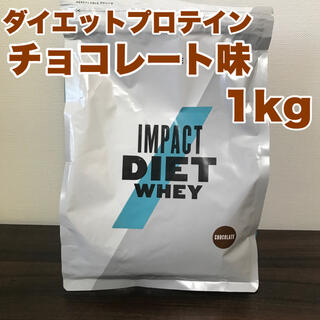 マイプロテイン(MYPROTEIN)のチョコレート味 1kg ダイエットプロテイン マイプロテイン(プロテイン)