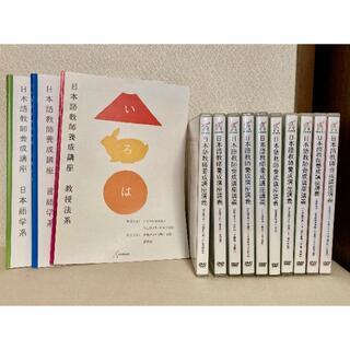 日本語教師養成講座講義DVD