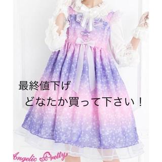 アンジェリックプリティー(Angelic Pretty)の新品未着用 SugarSky ジャンパースカート(ひざ丈ワンピース)