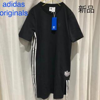 アディダス(adidas)の新品タグ付き アディダスオリジナルス ワンピース(ひざ丈ワンピース)