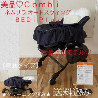 combi - 美品♡電動ハイローチェア♡コンビ WL ネムリラ オートスウィング Bedi