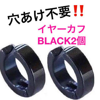 【ブラック★2個】イヤーカフ フェイク ピアス   新品 売れてます!!