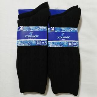 グンゼ(GUNZE)の4足セット 黒 グンゼ クールマジック ソックス 吸水速乾 靴下 メンズ A(ソックス)