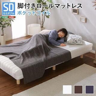 やわらかな寝心地 脚付きロールマットレス(ポケットコイルスプリング)セミダブル(脚付きマットレスベッド)