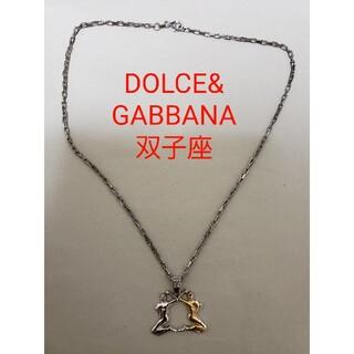 DOLCE&GABBANA - DOLCE&GABBANA ドルチェ&ガッバーナ ペンダント ネックレス 双子座
