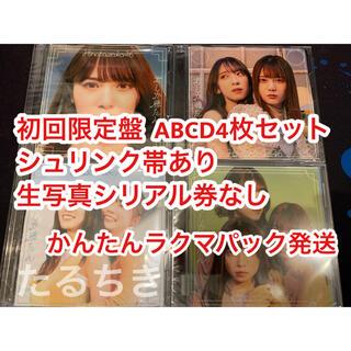 日向坂46 君しか勝たん 初回限定盤 ABCD 4枚セット CD+Blu-ray(アイドルグッズ)