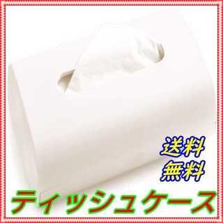 オカ(OKA) ティッシュケース ホワイト 3WAY(ティッシュボックス)