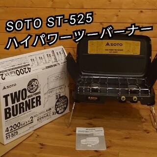 新富士バーナー - ツーバーナー SOTO ST-525 ソト ハイパワーツーバーナー