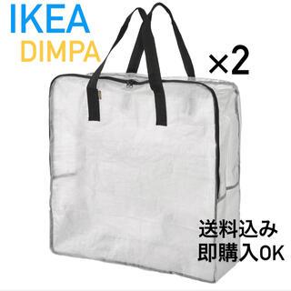 イケア(IKEA)の☆IKEA定番人気商品☆送料込み   DIMPAディムパ 収納バッグ 2点 新品(押し入れ収納/ハンガー)