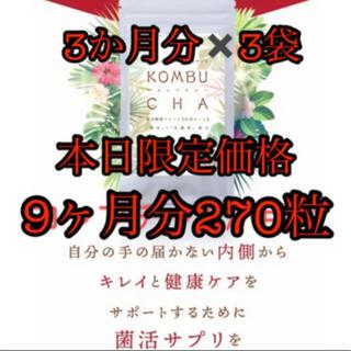 コンブチャサプリKOMBUCHA三か月90粒✖️3袋セット(ダイエット食品)