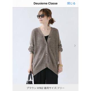 DEUXIEME CLASSE - 新品★Deuxieme ClasseSummer relax カーディガン