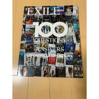 エグザイル トライブ(EXILE TRIBE)の月刊EXILE 2020年8月号(音楽/芸能)