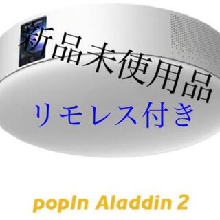 【リモレス付き最安値】新品未使用 popIn Aladdin 2 (プロジェクター)