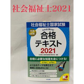 「社会福祉士国家試験わかる!受かる!合格テキスト 2021」