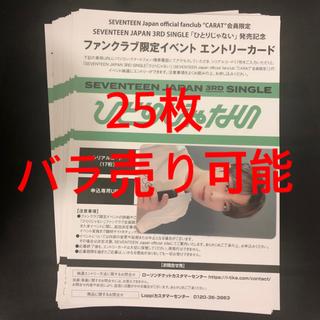セブンティーン(SEVENTEEN)のSeventeen ひとりじゃない Carat盤 シリアル(K-POP/アジア)