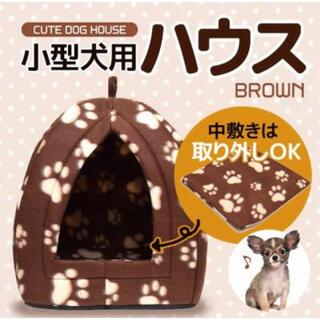 犬猫用ペットハウス  キャットハウス ドーム型 小型 かまくら型 かわいい(犬)