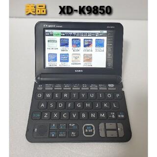 CASIO - 未使用に近い 上級英語・理化学モデル 電子辞書 XD-K9850 カシオ