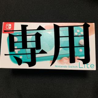 ニンテンドースイッチ(Nintendo Switch)の【ターコイズ】Nintendo Switch Lite 本体 ニンテンドー(携帯用ゲーム機本体)