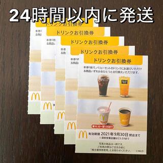 マクドナルド - マクドナルド 株主優待券 ドリンク券5枚 McDonald's