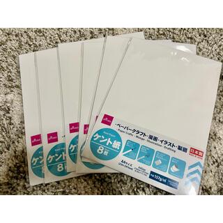 ケント紙 48枚セット 保育士 実技試験 造形 A4(スケッチブック/用紙)