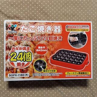山善 - 山善 たこ焼き器 24個焼き