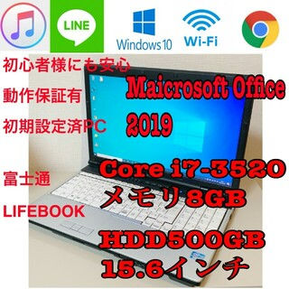 富士通 - 大容量PC HDD500GB メモリ8GB 富士通 パソコン webカメラ付き
