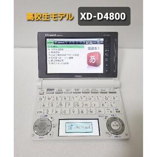 CASIO - 高校生用 CASIO カシオ  電子辞書EX-word    XD-D4800