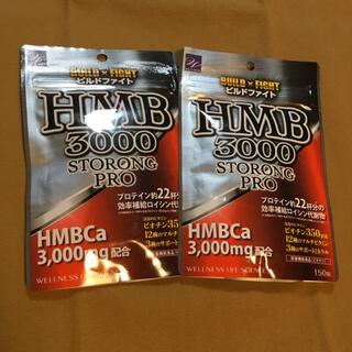 ビルドファイト HMB 3000 ストロングプロ  150粒  2点セット (プロテイン)