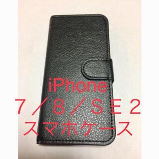 新品  ❤︎ iPhone SE2 7 8 スマホ ケース 手帳型 黒 即購入可