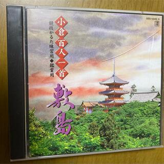 小倉百人一首  競技かるた  練習  鑑賞  敷島  CD(カルタ/百人一首)