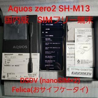 アクオス(AQUOS)のAQUOS zero2 SH-M13 DSDV felica simフリー(スマートフォン本体)