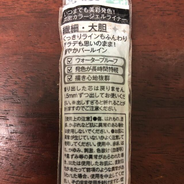 サクラクレパス(サクラクレパス)のクーピー柄カラーアイライナーグリーン未使用 コスメ/美容のベースメイク/化粧品(アイライナー)の商品写真