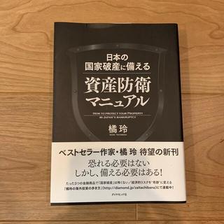 橘玲 日本の国家破産に備える資産防衛マニュアル(ビジネス/経済)