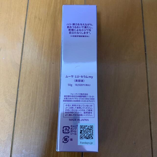 フォーデイズ ムーサ LU・セラムmy コスメ/美容のスキンケア/基礎化粧品(美容液)の商品写真