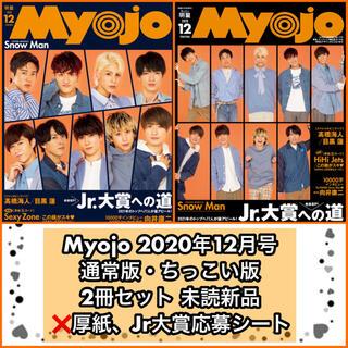 シュウエイシャ(集英社)のMyojo 2020年12月号 SnowMan/なにわ男子 2冊セット 抜けあり(アート/エンタメ/ホビー)