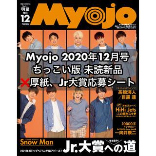 シュウエイシャ(集英社)のちっこいMyojo 2020年12月号 SnowMan/なにわ男子 抜けあり(アート/エンタメ/ホビー)