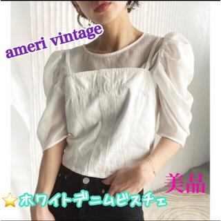 Ameri VINTAGE - ameri vintage ホワイトデニムビスチェ 美品❣️お値打ち価格❣️