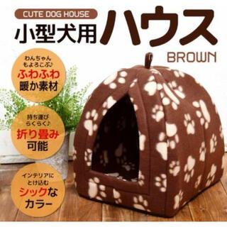 犬猫用ペットハウス  キャットハウス ドーム型 小型 ブラウン(猫)