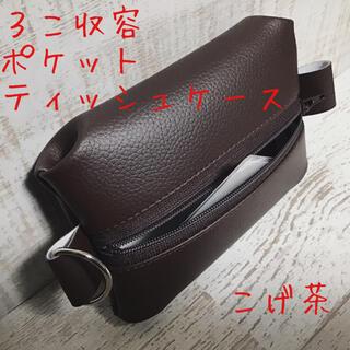 3個収容 ポケットティッシュケース こげ茶 ダークブラウン フェイクレザー 合皮(ティッシュボックス)