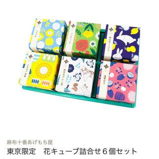 ダイマル(大丸)の麻布十番あげもち屋 東京限定 花キューブ詰合せ6個セット(菓子/デザート)