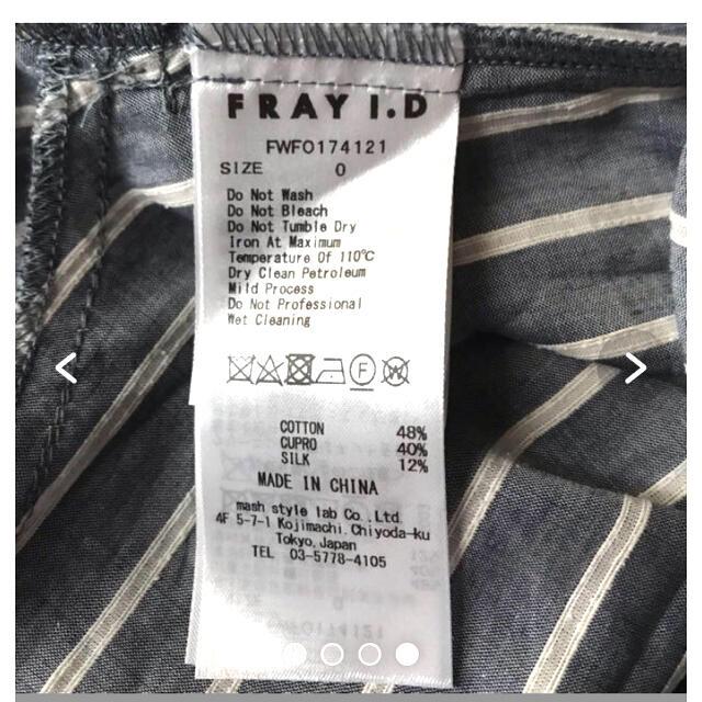 FRAY I.D(フレイアイディー)のFRAY I.D  ラップリボンシャツワンピ レディースのワンピース(ロングワンピース/マキシワンピース)の商品写真