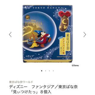 ディズニー(Disney)の東京ばな奈ワールド ディズニー ファンタジア/東京ばな奈「見ぃつけたっ」8個入(菓子/デザート)
