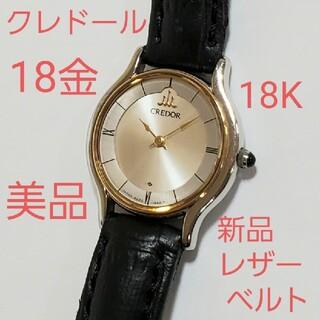 SEIKO - SEIKO クレドール 18K ベゼル 腕時計 18金 セイコー K18