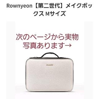 Rownyeon 第二世代 プロ用メイクボックス Mサイズ(メイクボックス)